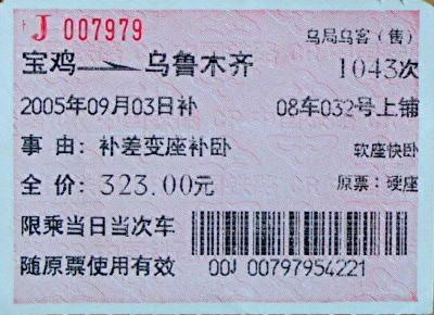 http://www.railfaneurope.net/pix/ne/China/ticket/07_173A_WL_Urumchi.jpg