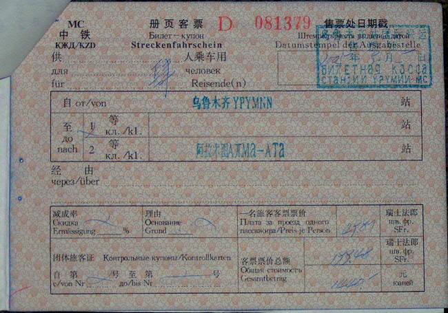 купить билет на покезд в китае высокого